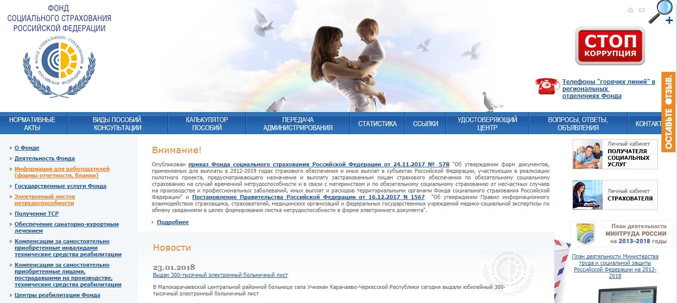 Главная страница сайта Фонда социального страхования