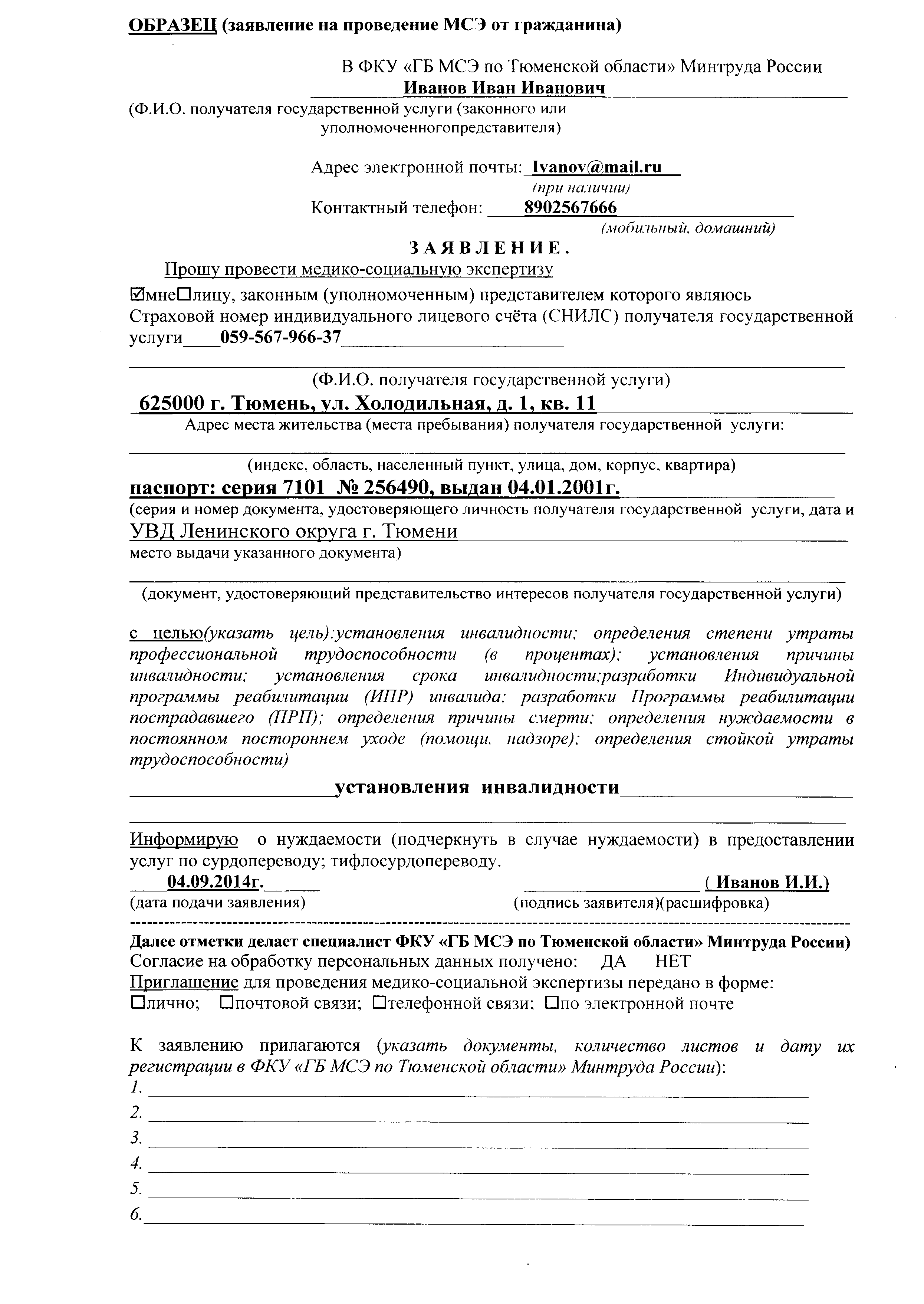 Заявление на МСЭ и посыльный лист: новые формы с декабря 2018