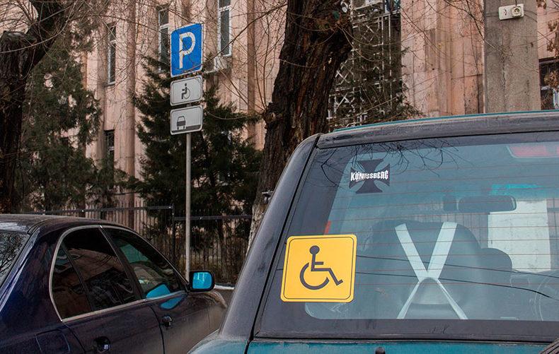 Новые правила установки знака Инвалид в 2018 году: что изменилось