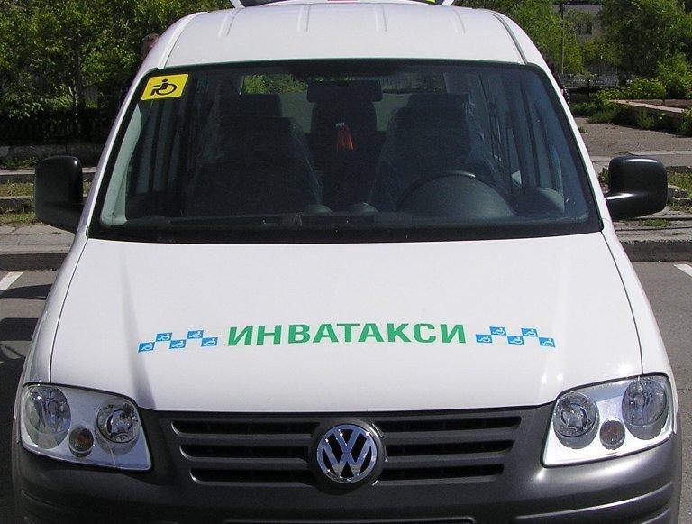 Службы Инватакси сейчас появились во многих городах