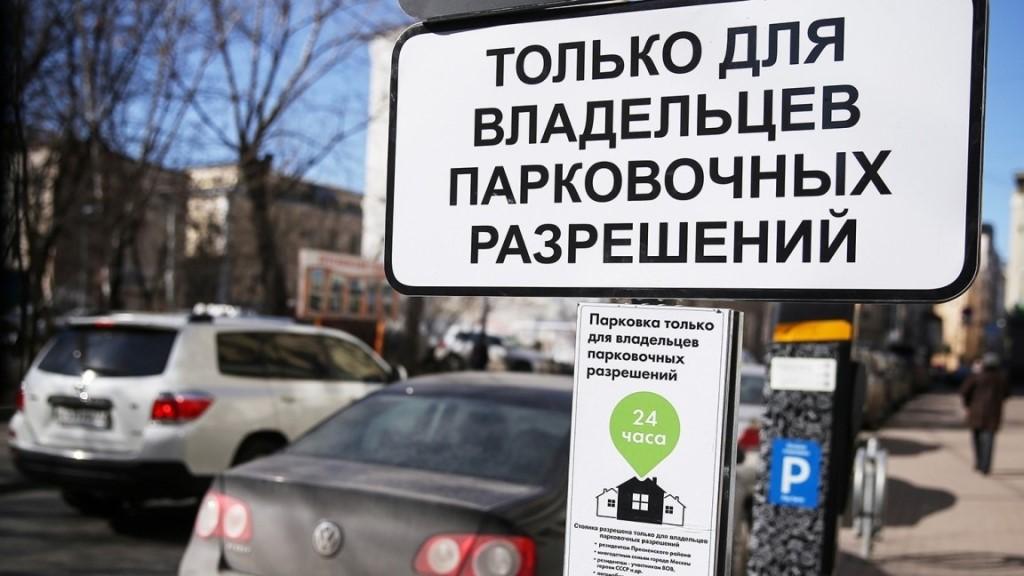 Льготная парковка для инвалида или как можно бесплатно припарковаться на платной стоянке