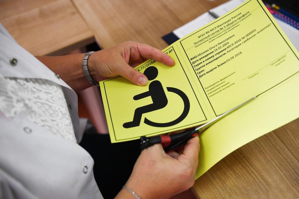Порядок выдачи знака Инвалид: новый приказ Минтруда