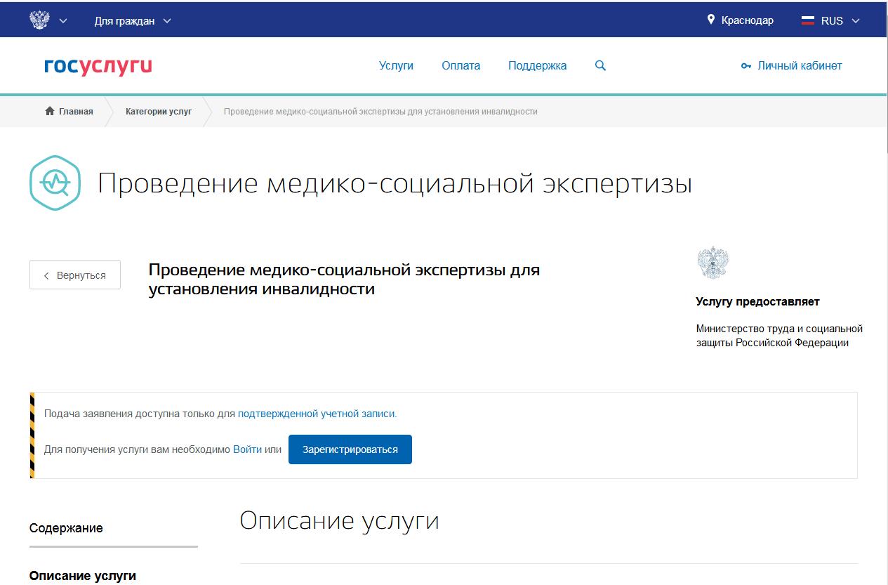 На портале вы найдете все подсказки по заполнению заявления на МСЭ