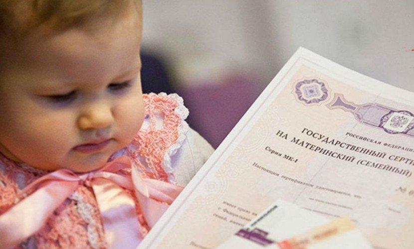 Материнский капитал для ребёнка-инвалида: как можно потратить?