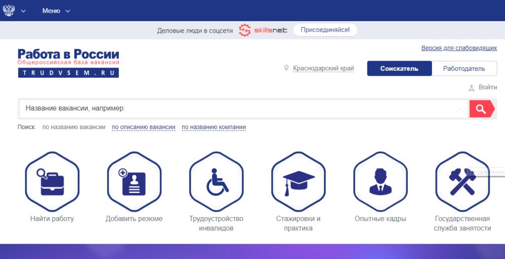 Как найти работу инвалиду: официальный ресурс Роструда
