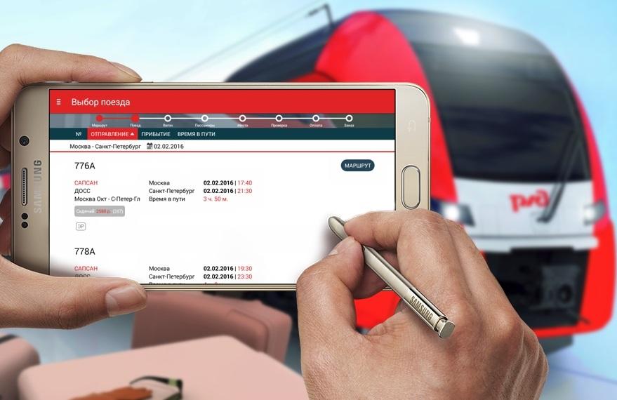 Железнодорожные билеты для льготников с 1 декабря будут оформляться через сайт