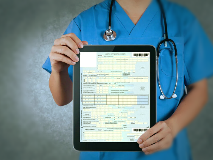 Начал работать новый порядок оформления больничных листов